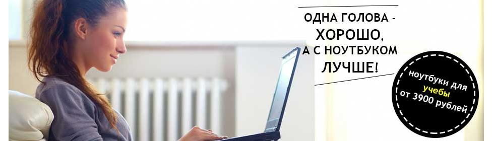 Ноутбуки для учебы